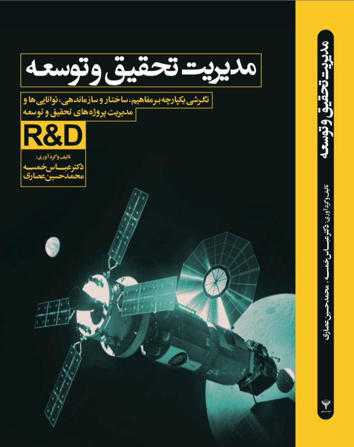 مغرقی کتاب مدیریت تحقیق و توسعه