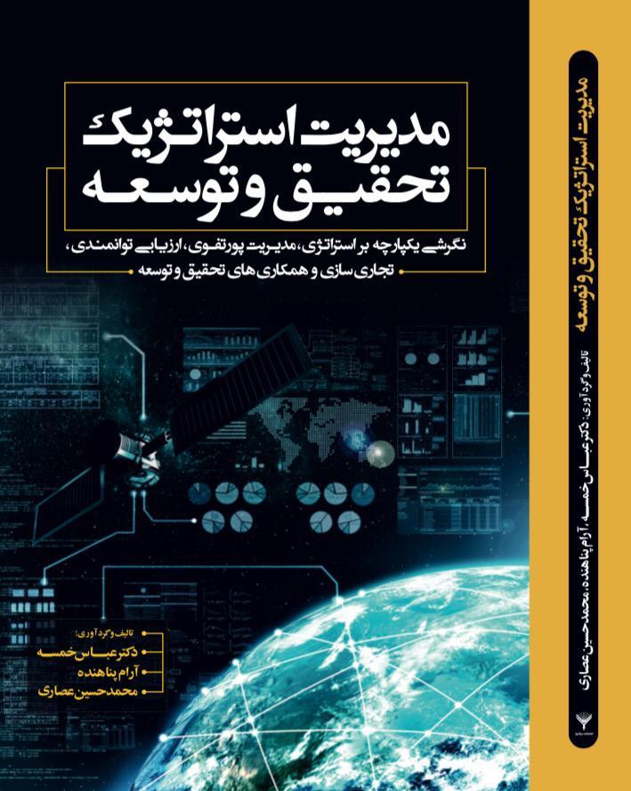 مغرقی کتاب مدیریت استراتژیک تحقیق و توسعه