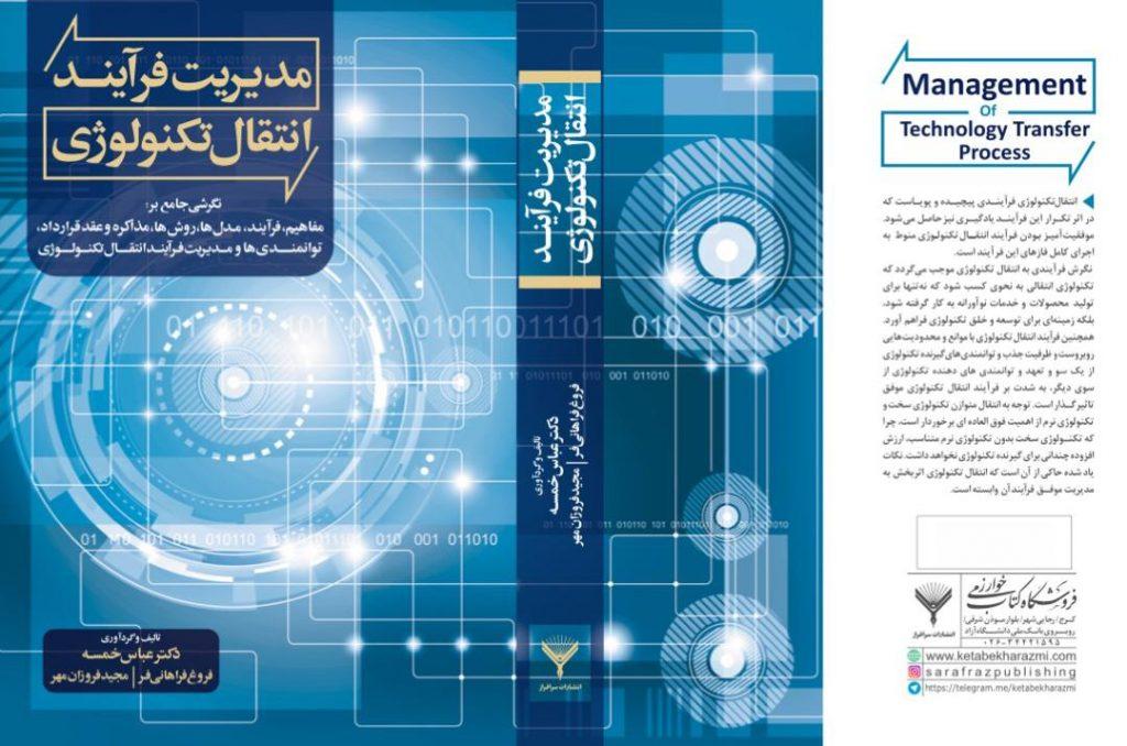 مشاوران توسعه نوآوری و فناوری - دکتر عباس خمسه