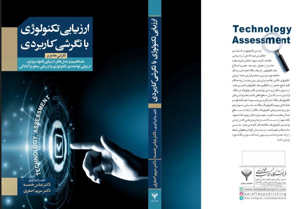 معرقی کتاب ارزیابی تکنولوژی با نگرشی کاربردی - مشاوران توسعه نوآوری و فناوری - دکتر عباس خمسه