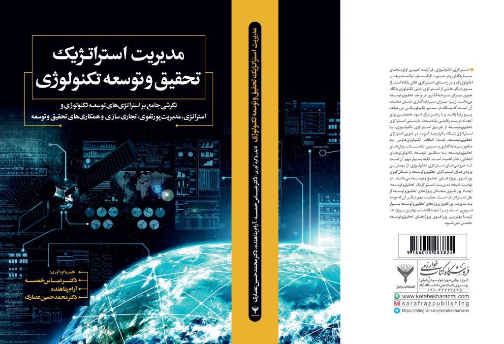 معرفی کتاب مدیریت استراتژیم تحقیق و توسعه